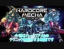 ハードコアメカ 対戦で使えるテクニック【PS4】