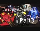 【大ブレイク!】ブレイク轟牙デフォルト最強決定戦Part3【してほしかった…】