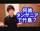タンザニアが「竹島は韓国領土」とする記念コイン発行と韓国メディア報道→菅官房長官「事実ではない」