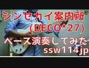 【ベース】シンセカイ案内所(DECO*27)オッサンがスラップで演奏してみた 【TAB譜あります】