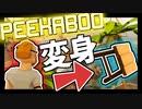 【#1】Notかくれんぼ ⇒ Yesあおりんぼ【Peekaboo】