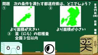 【箱盛】都道府県クイズ生活(110日目)2019年9月17日