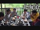 北海道旅行 Part16【オーディオコメンタリーVer.】