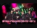 イエスタデイ / Official髭男dism  (カラオケ) Off Vocal Instrumental 歌詞 ニコカラ