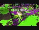 【実況】スプラトゥーン2でたわむれる 全ブキ制覇への道 Part2