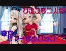 【MMD】カオスな二人が東京サマーセッションを踊るとこうなる【ヒメヒナ】