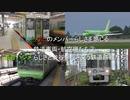 にじさんじ のメンバーらしさを感じる鉄道車両・航空機たち③ 渋谷ハジメ らしさと渋谷を行き交う鉄道路線たち