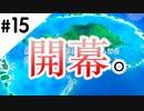 【ぬきたし実況】夏だスケべだエチチのチ#15