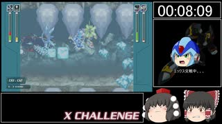 (ゆっくり実況)ロックマンXアニバーサリーコレクション Xチャレンジ ハード ステージ5RTA 8:33