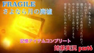 □■FRAGILE~さよなら月の廃墟~を実況プレイ part6【姉弟実況】