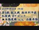 【駒並べ】第3期 叡王戦 高橋道雄 v.s. 藤井猛