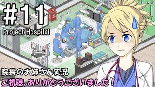 【Project Hospital】院長のお姉さん実況【病院経営】 11