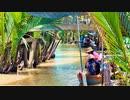 【ベトナム旅行記・Vietnam Travel】メコン川クルーズツアー観光@其の2、遊覧船に乗り、食事とメコンデルタの島&ココナッツを満喫する編【VLOG】