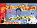 【おまいう】TBS報道特集「ふざけんじゃねえよ」。菅直人とカボチャの妄想|みやわきチャンネル(仮)#577Restart436