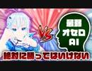 【ほぼノーカット】シロvs最弱AI!オセロ対決!【勝ってはいけない】