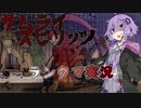 【サムスピ】結月ゆかりの格ゲー実況 牙神幻十郎でランクマ 【SAMURAI SPIRITS】【SAMURAI SHODOWN】【ボイスロイド】【サムライスピリッツ】