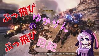 【Titanfall2】 ぶっ飛びゆかりんのぶっ飛び日記 28日目 【VOICEROID実況】