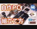 【自作PC】初心者でも出来るパソコン組立「AMD Ryzen 3700X」#2 マザーボード組込