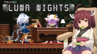 現役女子小学生が遊ぶ『Touhou Luna Nights』part4【VOICEROID実況】