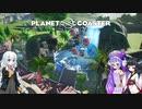 【Planet Coaster】きりあかうなの遊園地復興記part1【VOICEROID実況】