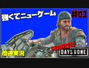 【倍速実況】DAYS GONE-強くてニューゲーム-【HARDII】