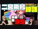【第95回】二宮飛鳥キャスティング秘話をミンゴスが語る! 青木志貴さんと『デレステ』をプレイ!!