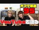 【第95回オマケ放送】ニコニコだけどYouTubeの話をしまくる!