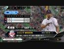 #31(5/6 第31戦) 勝ち試合よもう一度!プロ野球速報プレイ