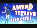 アメノセイ 1st LIVE に来る前に絶対見て欲しい動画!