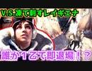 【MHWI】凍て刺すレイギエナ襲来!誰か1乙で即退場!?