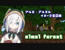 almal forest 【アルス・アルマル イメージBGM】