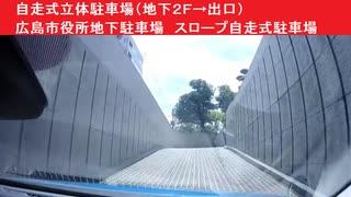 自走式立体駐車場(地下2F→出口) 広島市役所地下駐車場 スロープ自走式駐車場