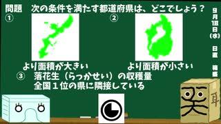 【箱盛】都道府県クイズ生活(111日目)2019年9月18日