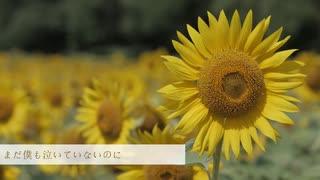 【アカペラカバー】ひまわりの約束【Ken,VY2V3,YOHIOloid,ZOLA project】