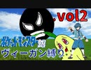 【ヴィーガン縛り】主人公がヴィーガンになった件について.vol2【VC版ポケモン銀実況】