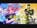 桐生つかさ仮面ライダーゼロワン説 mp5