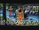 まだ夏を終わらせない!ぼくのなつやすみポータブル~ムシムシ博士とてっぺん山の秘密~part11