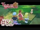 【テイルズ オブ シンフォニア】実況プレイ Part82