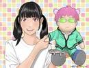 【斉木楠雄のΨ難】麻生先生、でんぱ組incの古川未鈴さんと結婚!