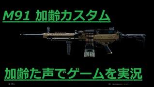 M91加齢カスタム Call of Duty Modern Warfare Betaその10 加齢た声でゲームを実況