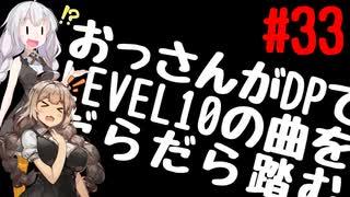 【VOICEROID実況】おっさんがDPでLEVEL10の曲をだらだら踏む【DDR A20】#33