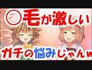 童田明治「最近…○毛が激しい!」←ひまわり「ガチの悩みじゃんw」