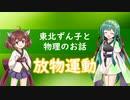 東北ずん子と物理のお話011【放物運動】