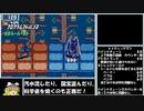【ゆっくり実況】ロックマンエグゼ6GをP・Aだけでクリアする 第8話