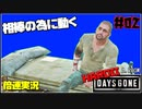 【倍速実況】DAYS GONE-野党アジト殲滅-#02【HARDII】
