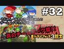 【チーム:イキリメガネの】ゼルダの伝説 トライフォース三銃士 #32 真のチームワーク篇【素直な気持ちで】