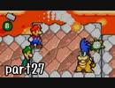 マリオ&ルイージRPG実況 part27【ノンケ冒険記☆HP1最低レベルの緑と共に多重縛り】
