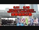 【告知】9.21&28 香港に自由を!アジアに自由を!中国の侵略と人権弾圧を許さない!連帯国民行動[R1/9/19]