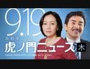 【DHC】2019/9/19(木) 有本香×佐藤正久×居島一平【虎ノ門ニュース】