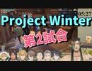 【Project Winter】男だらけの雪山人狼 視点まとめ